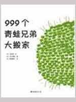 Giving Tree Museum --- 999 painted frog Brother Moving(Chinese Edition): RI)MU CUN YAN WEN CUN ...