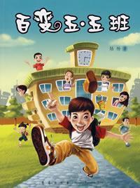 Variety five flights(Chinese Edition): LU YANG ZHU