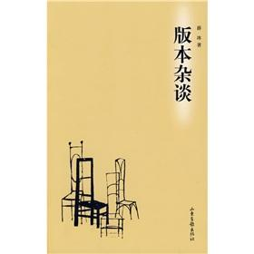 version Zatan(Chinese Edition): XUE BING
