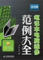 notebook computer maintenance examples of documents (1DVD)(Chinese Edition): SHEN LONG GONG ZUO SHI