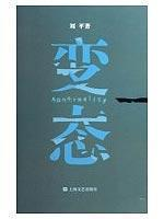 metamorphosis(Chinese Edition): LIU PING ZHU