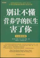 Do not let the doctors do not know hurt your nutrition(Chinese Edition): BEN SHE.YI MING