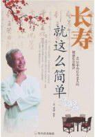 longevity as simple(Chinese Edition): BEN SHE.YI MING