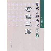 Chen Style Tai Chi: Old Frame Road(Chinese Edition): MA GUO XIANG