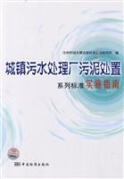 municipal wastewater treatment plant sludge disposal Standard Implementation Guide(Chinese Edition)...