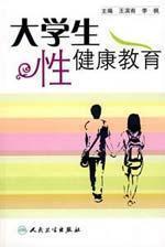 Sex Education(Chinese Edition): WANG BIN YOU BIAN ZHU