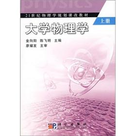 University Physics (Vol.1)(Chinese Edition): JIN XIANG YANG CHEN FEI MING BIAN