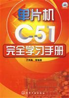 MCU C51 full study manual (with CD-ROM)(Chinese Edition): LAN JI CHANG DENG BIAN ZHU