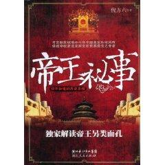 Imperial Confidential(Chinese Edition): NI FANG LIU