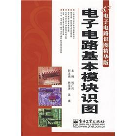 electronic circuit building blocks in map(Chinese Edition): HAN GUANG XING ZHU BIAN
