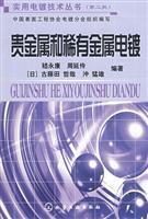 precious metal and rare metal plating(Chinese Edition): JI YONG KANG
