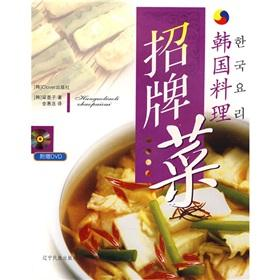 Korean cuisine signature dishes (including DVD)(Chinese Edition): HAN ] LIANG XIANG ZI ZHU
