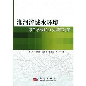 Huaihe River Basin and the carrying capacity of water environment control measures(Chinese Edition)...