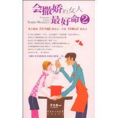 woman will be spoiled. the best life. 2(Chinese Edition): LUO FU MAN ZHU