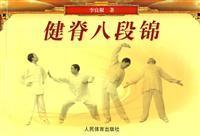 Health ridge Baduanjin(Chinese Edition): LI LIANG GEN