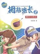 yeast soup password(Chinese Edition): SHANG XIAO NA