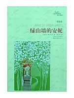 Anne of Green Gables (Illustrated)(Chinese Edition): MENG GE MA LI ZHU GUO PING PING YI