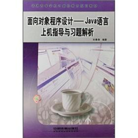 Java object-oriented programming language instruction and exercises: DU CHUN TAO