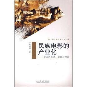 national film industry: Yunnan s history. practice and theory(Chinese Edition): WEI GUO BIN ZHU