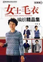 fine set of elegant lady sweater knitting articles(Chinese Edition): A YING