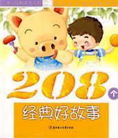 smart sensible to cultivate children s classic tale of 208 (volume growth)(Chinese Edition): BEN ...