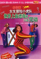 adventure fantasy version of the Little Tigers girls: the world s most vicious of the three spell(...