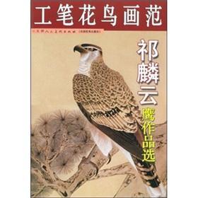Qi Linyun Selections(Chinese Edition): BEN SHE.YI MING