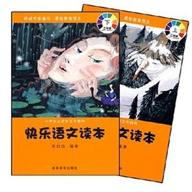 third grade (Vol.1) - Happy LANGUAGE TEXTBOOK(Chinese Edition): BEN SHE.YI MING