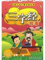 Three Character Story(Chinese Edition): LUO MAN DENG BIAN