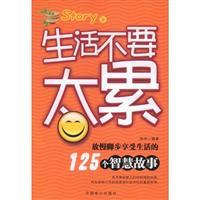life not too tired to slow down and enjoy life story of the 125 wisdom(Chinese Edition): SI YU BIAN...