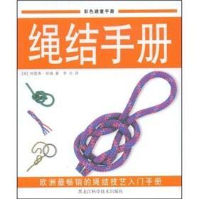 knots handbook(Chinese Edition): BEN SHE.YI MING