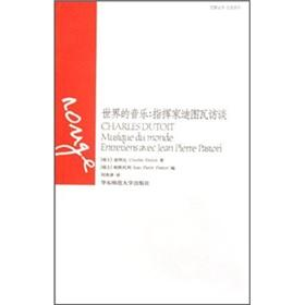 world music: conductor Dutoit Interview(Chinese Edition): RUI SHI)CHA ER SI ZHU LIU CHANG JIN YI