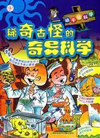 strange strange science(Chinese Edition): BEN SHE.YI MING