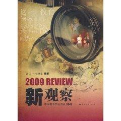 New observation: China Education Hot Spot. 2009(Chinese Edition): HU WEI. ZHANG JI XI BIAN ZHU