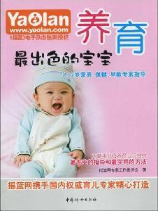 parenting best :0-3 years old baby nutrition. health. early education expert guidance(Chinese ...
