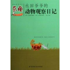 Nagata grandfather animal observation diary. turtle(Chinese Edition): FA GUO SEUIL