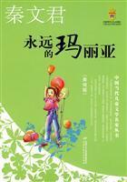Eternal Maria(Chinese Edition): QIN WEN JUN ZHU