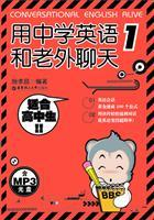 chat with a middle school English and foreigners -1-- for high school students - with MP3 CD(...