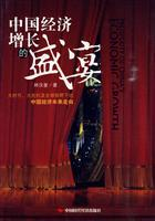 Feast of China s economic growth: new era. the Great Depression and global perspective of the ...