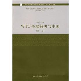 WTO dispute settlement with China. Vol(Chinese Edition): GONG BAI HUA ZHU BIAN