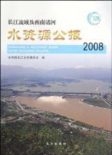 Yangtze River and Southwest Rivers Resources Bulletin. 2008(Chinese Edition): SHUI LI BU ZHANG ...