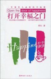 open the door of happiness(Chinese Edition): FU JIANG ZHU