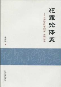 criminal system: judicial evaluation of criminal standards. procedures and methods(Chinese Edition)...