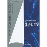 Health Psychology(Chinese Edition): SHEN XIAO HONG BIAN ZHU