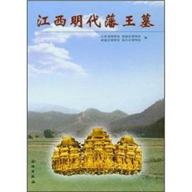 Military Governors of Jiangxi Ming Tomb(Chinese Edition): JIANG XI SHENG