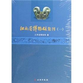 Jiangxi Museum Studies. 1(Chinese Edition): JIANG XI SHENG