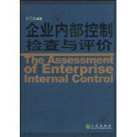 internal control checks and evaluation(Chinese Edition): XU JIANG BO ZHU