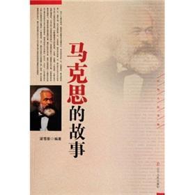 Marx s story(Chinese Edition): LIANG XUE YING ZHU