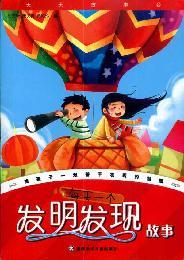day. an invention that story(Chinese Edition): LIU YI XUE