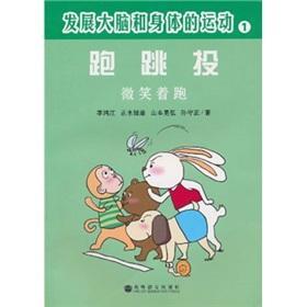 running. jumping. cast(Chinese Edition): LI HONG JIANG